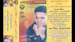 احمد الاسمر  سوق الجمال