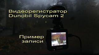 видеорегистратор Dunobil Spycam 2 . Пример записи