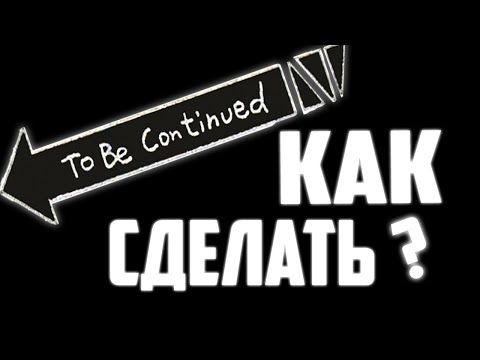 """КАК СДЕЛАТЬ ЭФФЕКТ """"TO BE CONTINUED""""В SONY VEGAS PRO 13!?"""