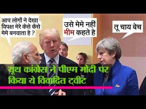 Congress' online magazine tweets derogatory meme attacking PM Modi, deletes later ।  lafda tv