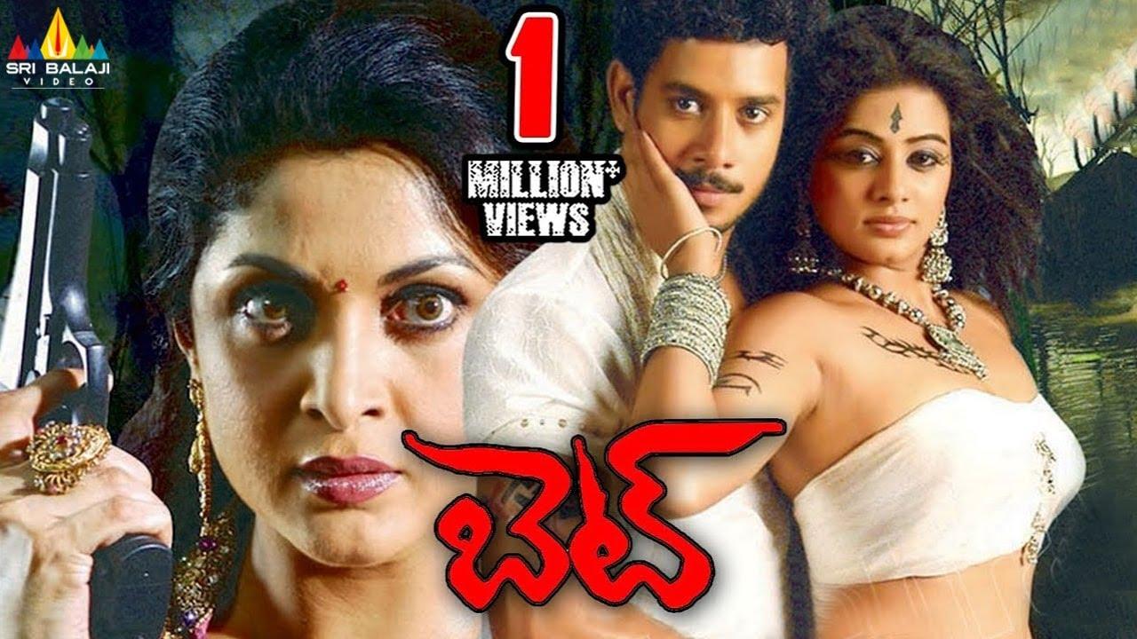 Download Bet Telugu Full Movie   Bharath, Priyamani, Ramya Krishna   Sri Balaji Video
