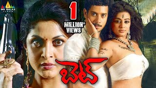 Bet Telugu Full Movie || Bharath, Priyamani || With English Subtitles