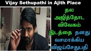Vijay Sethupathi is the place where thala Ajith Vivegam | Tamil Cinema News