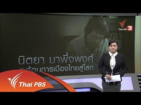 """รำลึก """"นิตยา มาพึ่งพงศ์"""" วีโอเอภาคภาษาไทย - วันที่ 21 Feb 2018"""