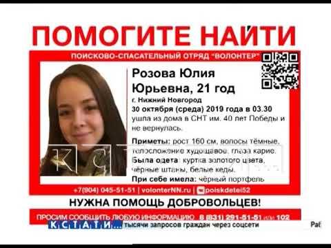 Молодая девушка пропала в лесу при загадочных обстоятельствах