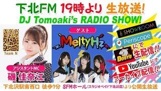 DJ Tomoaki's RADIO SHOW! 2019年7月11日放送分 メインMC:大蔵ともあ...