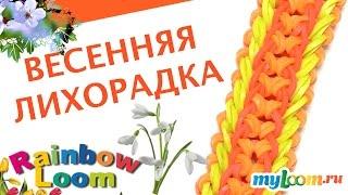 Как сплести браслет из резинок ВЕСЕННЯЯ ЛИХОРАДКА Rainbow Loom  Урок 377 | Spring Fever Bracelet