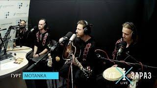 MOTANKA – Загубив душу (Acoustic Live @ «Тут і Зараз»)