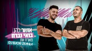 DJ Elior Zfania אושר כהן - בואי נברח - מארח את Osher Cohen