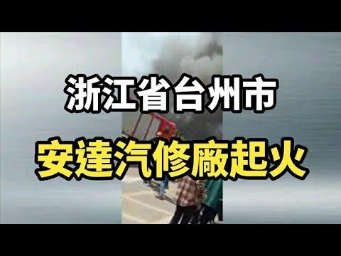 浙江一汽修厂起火 浓烟伴着火光