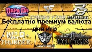 Заработок игровой валюты для любой онлайн игры World of Tanks, WarFace, War Thunder, Steam