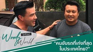 """คนขับรถที่เก่งที่สุดในประเทศไทยอยู่ที่บ้าน """"ตั๊ก บริบูรณ์"""""""