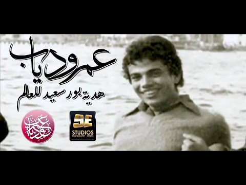 Amr Diab - a pesent of port said to the whole world l عمرو دياب - هدية بورسعيد للعالم