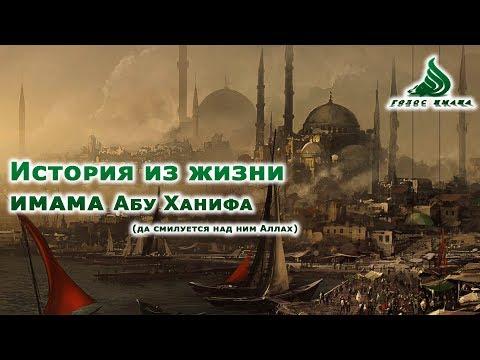 История из жизни┇имама абу Ханифы ┇Голос Имана![НОВИНКА]