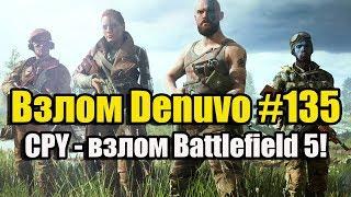 Взлом Denuvo #135 (12.12.18) CPY - взлом Battlefield 5!
