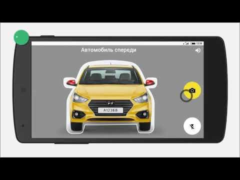 Яндекс - AlexTravel, Как проходить фотоконтроль. тел. 88002017509