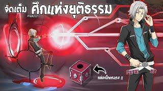 โกคุเดระมัน PVP โหดแค่ไหน คลิปนี้มีคำตอบ !!  Katekyō Hitman Reborn!