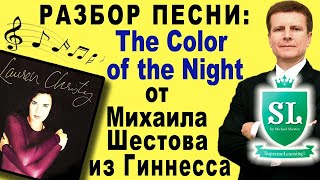 Lauren Christy - The Color of the Night. Михаил Шестов разбирает произношение английских слов песни