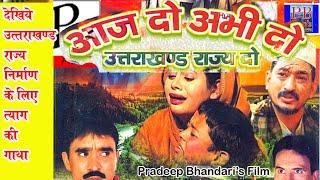 "garhwali film.HD  ""Aaj do Abhi do..""  full Movie.Hit # Uttarakhand movements Latest"