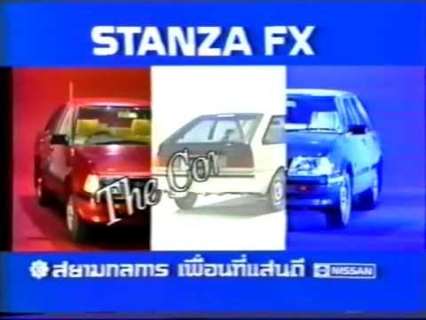 โฆษณาเก่าๆรถยนต์นิสสันStanza FX