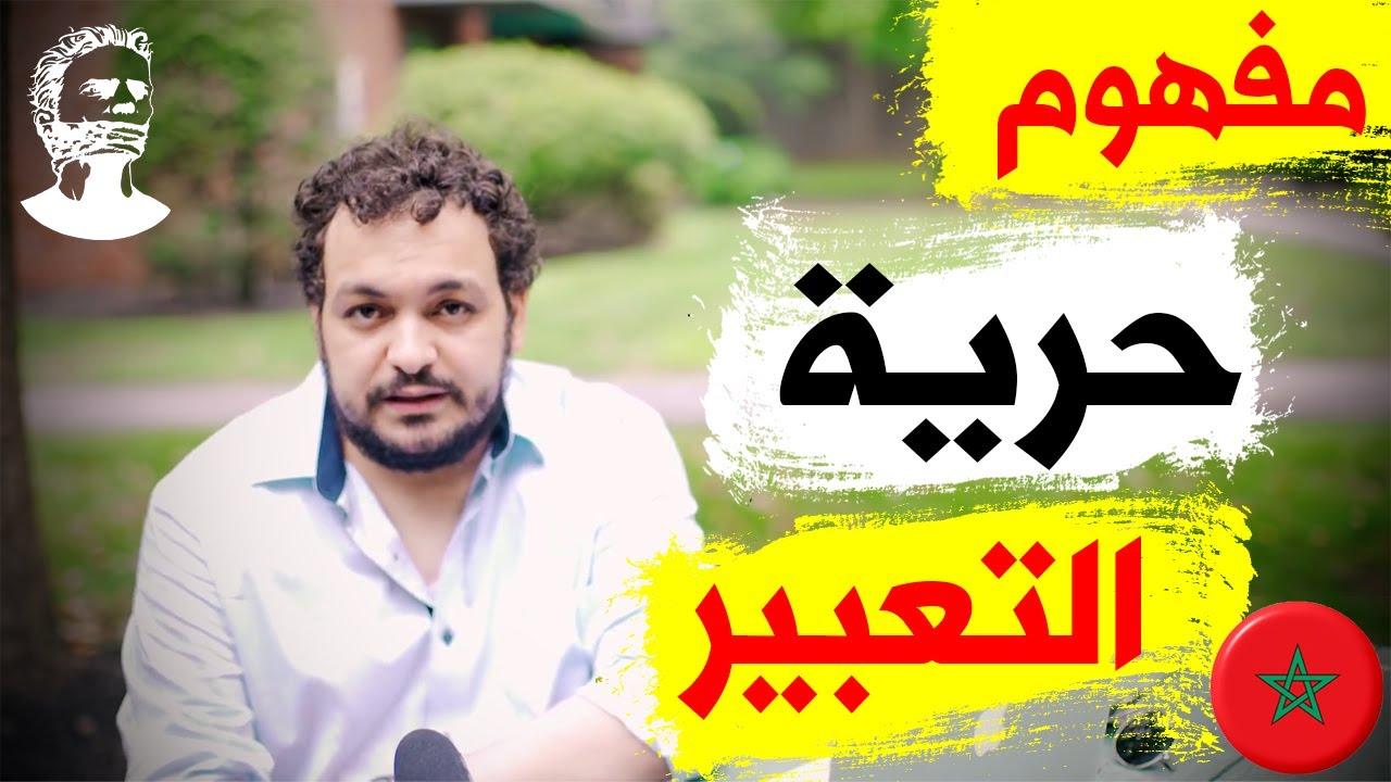 حرية التعبير عند المغاربة | مروان لمحرزي علوي و هشام نوستيك