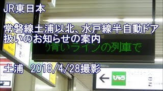 <JR東日本>常磐線土浦以北、水戸線半自動ドア扱いのお知らせの案内 土浦 2018/4/28撮影