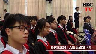 閩僑中學|畢業禮 2016-2017