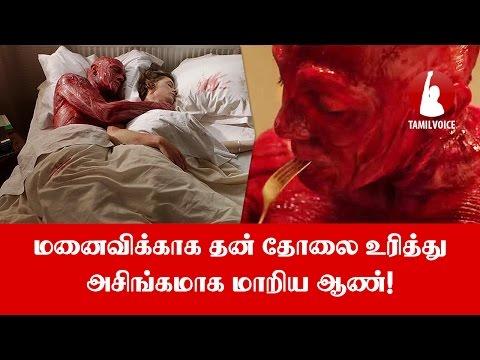 மனைவிக்காக தன் தோலை உரித்து அசிங்கமாக மாறிய ஆண்! - Tamil Voice