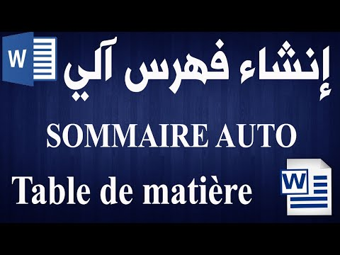 إنشاء فهرس (sommaire) في word