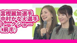11月23日に行われました富樫麗加選手・中村かなえ選手のトークショー、前半です。