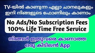 Best Mobile Live Tv Application Ever 😍 | ഒരു മരണമാസ്സ് App | Malayalam Tech Tips