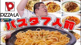 【大食い】 ピザーラのパスタほぼ全種類食べたら彼女の本性が垣間見えた。