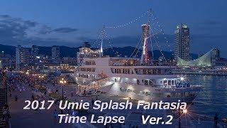 2017 umie スプラッシュファンタジア  タイムラプス Time Lapse  動画