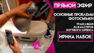 Основные проблемы фотосъемки мастеров ногтевого сервиса / Эфир Ирины Набок