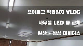 브이로그 작업일지 - 집수리 다고쳐! 사무실 LED 등…