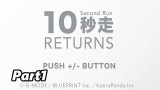 SwitchのeショップでDLできる10秒走RETURNSというゲームを遊んでみまし...