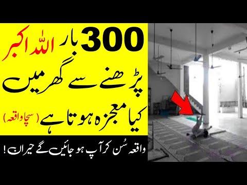 See The Immense Benefits Of Reciting Allahu Akbar 300 Times | Allah O Akbar Parhny Ky Fowaid