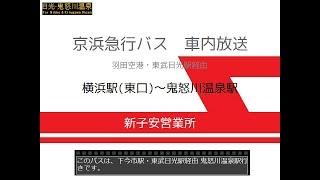 京浜急行バス 横浜・羽田空港~日光・鬼怒川線 車内放送