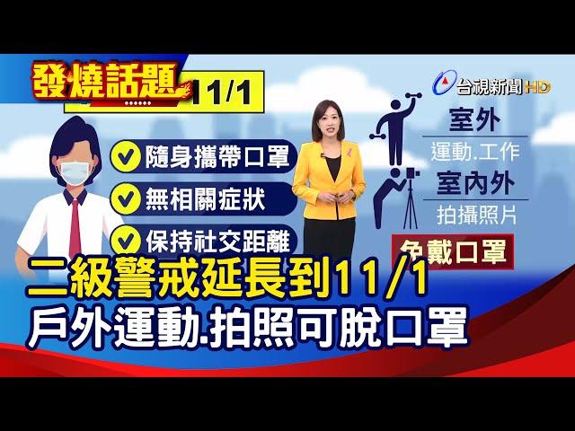 二級警戒延長到11/1 戶外運動.拍照可脫口罩【發燒話題】-20211017
