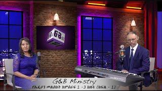 G&B Ministry  የኤፌሶን መልዕክት ከምዕራፍ 1 እስከ 3 የጥናት ክለሳ ክፍል 1