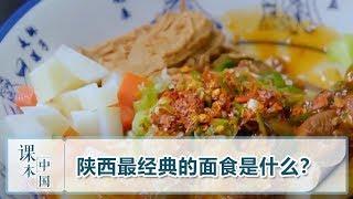 [跟着书本去旅行]陕西最经典的面食是什么?  课本中国