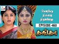 Ganga Tamil Serial | Episode 460 | 03 July 2018 | Ganga Latest Serial | Home Movie Makers