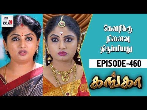 Ganga Tamil Serial | Episode 460 | 03 July 2018 | Ganga Latest Serial | Home Movie Makers