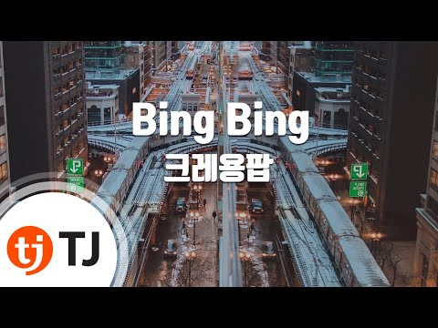 Bing Bing_Crayon Pop 크레용팝_TJ노래방 (Karaoke/lyrics/romanization/KOREAN)