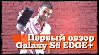 Обзор Samsung Galaxy S6 Edge plus - зачем гнуть смартфон?