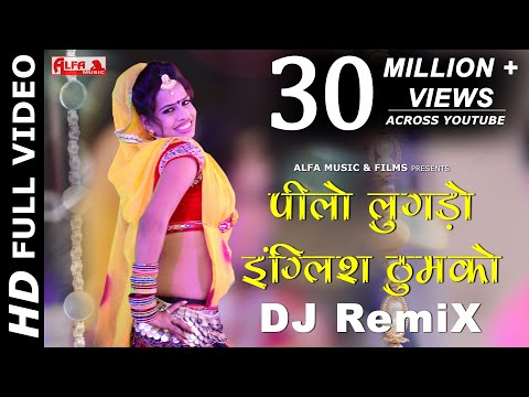 पीलो लुगडो इंग्लिश ठुमको राजस्थानी वीडियो सॉन्ग 2018 | Alfa Music & Films | Marwadi DJ Song