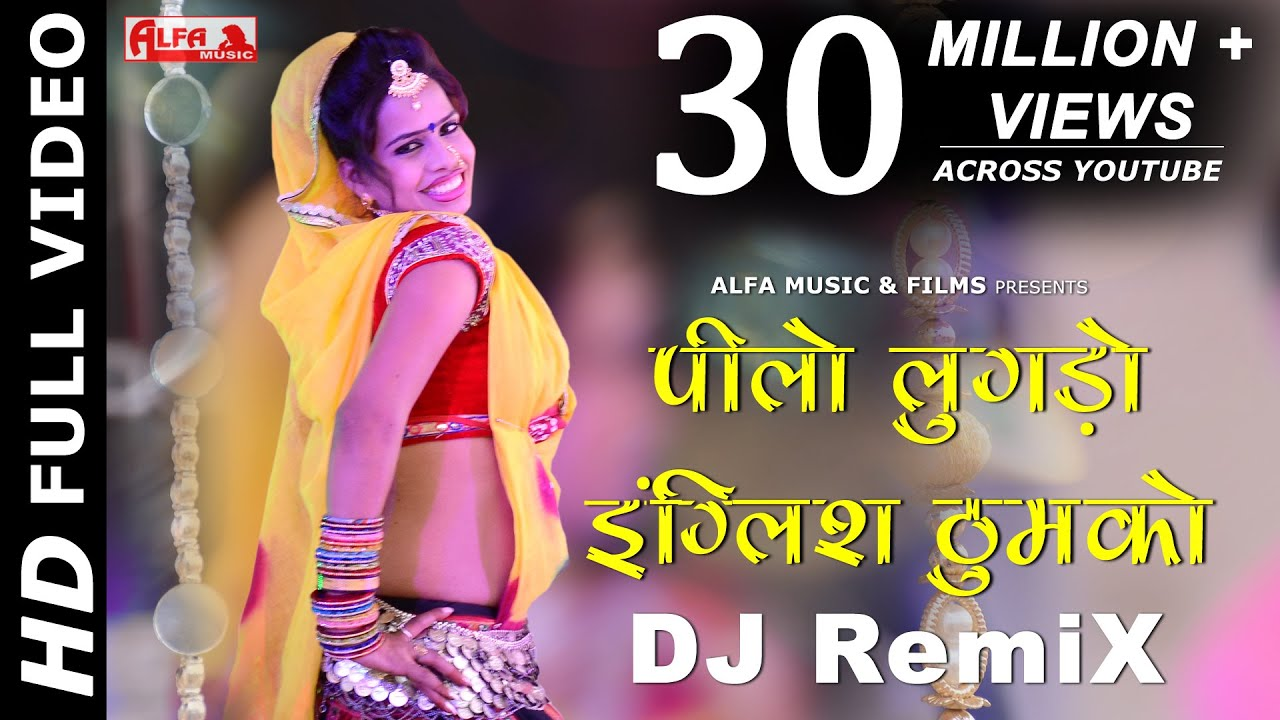 Download पीलो लुगडो इंग्लिश ठुमको राजस्थानी वीडियो सॉन्ग 2018 | Alfa Music & Films | Marwadi DJ Song