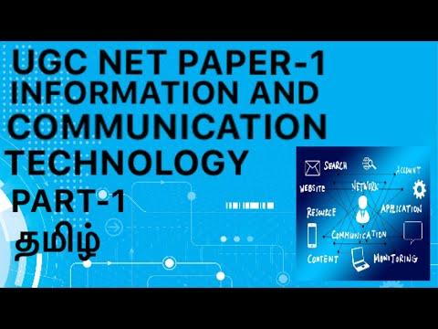 BASIC CONCEPT OF INFORMATION AND COMMUNICATION TECHNOLOGY | UGC NET | தமிழ்