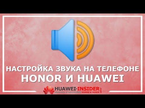 Как настроить звук на телефоне Honor и Huawei - 3 способа