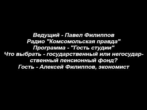 НПФ НЕФТЕГАРАНТ - негосударственный пенсионный фонд